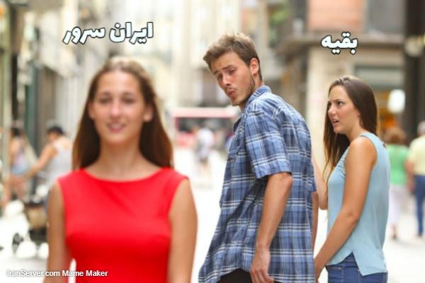 بقیه... ایران سرور