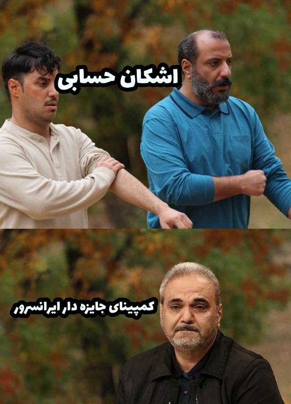اشکان حسابی... کمپینای جایزه دار ایرانسرور