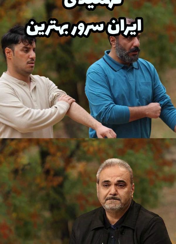 ایران سرور بهترین... فهمیدی