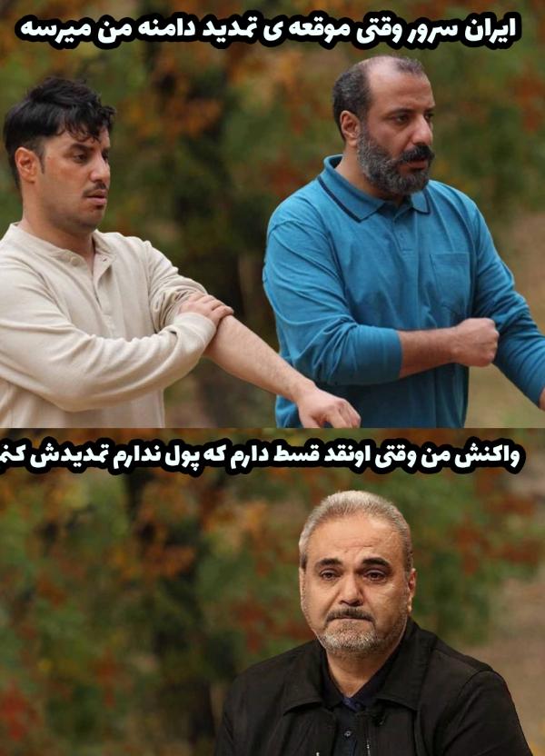 ایران سرور وقتی موقعه ی تمدید دامنه من میرسه......