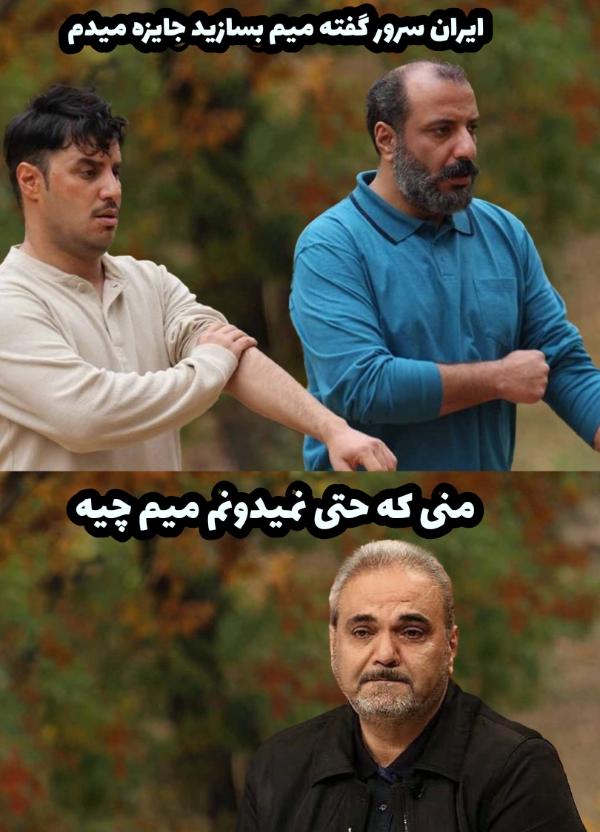 ایران سرور گفته میم بسازید جایزه میدم... منی که حتی...