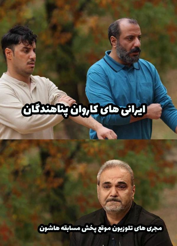 ایرانی های کاروان پناهندگان... مجری های تلوزیون...