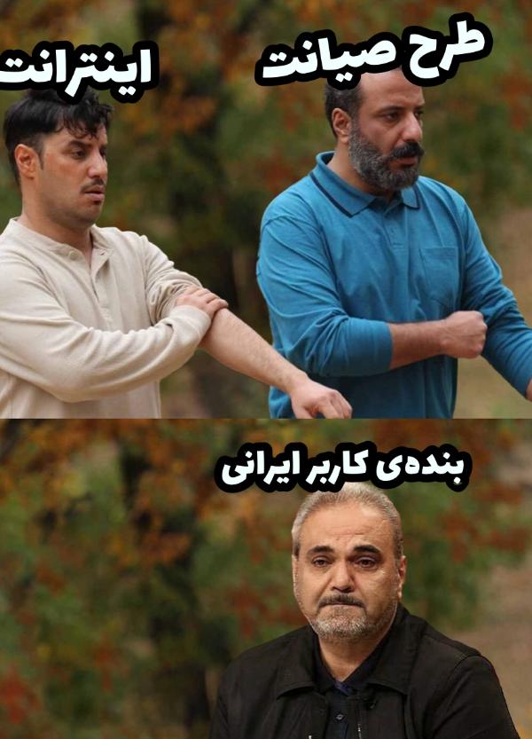 اینترانت... طرح صیانت... بندهی کاربر ایرانی