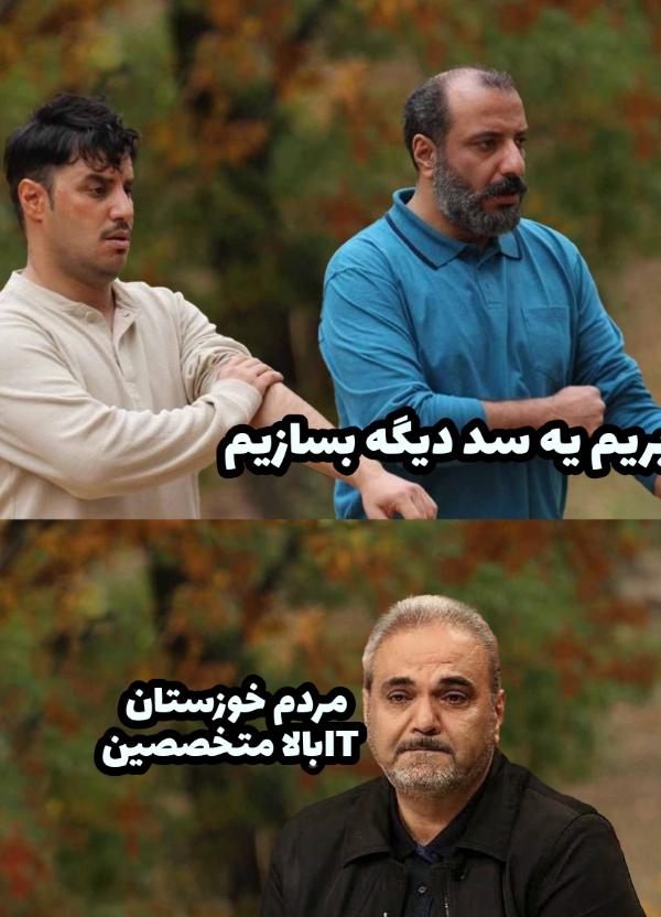 بریم یه سد دیگه بسازیم... مردم خوزستان بالا...