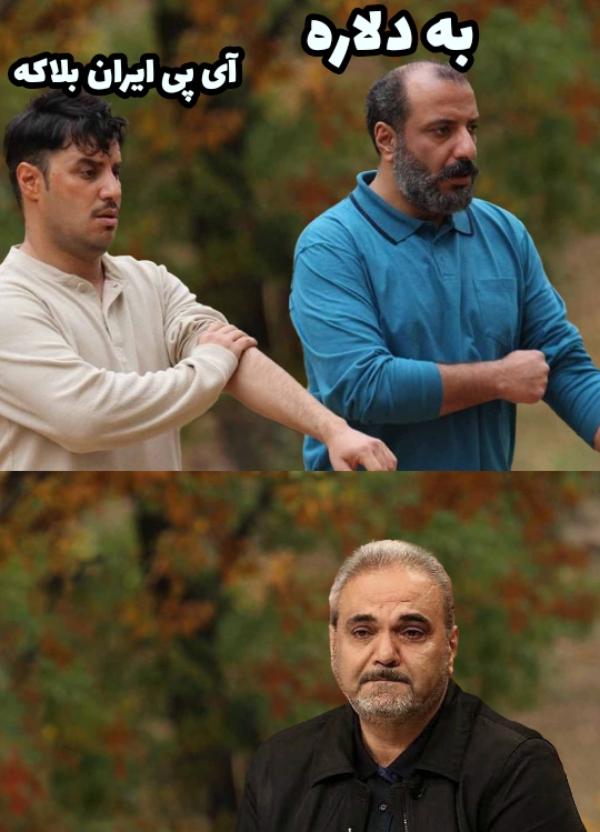 به دلاره... آی پی ایران بلاکه