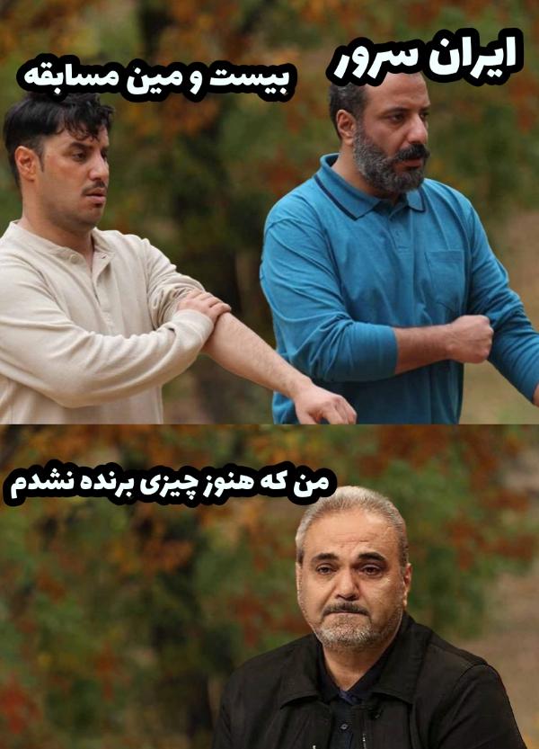 بیست و مین مسابقه... ایران سرور... من که هنوز چیزی...