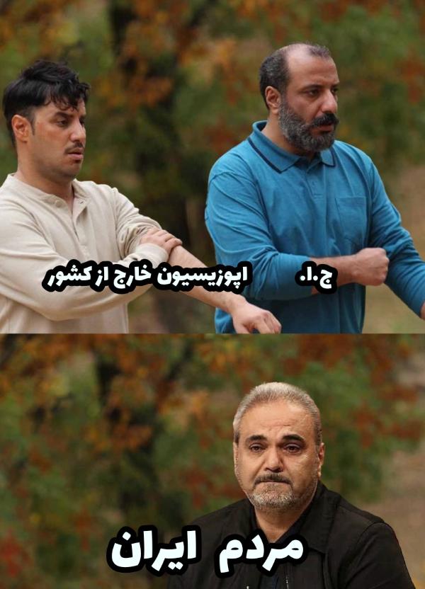 ج.ا.    اپوزیسیون خارج از کشور... مردم ایران