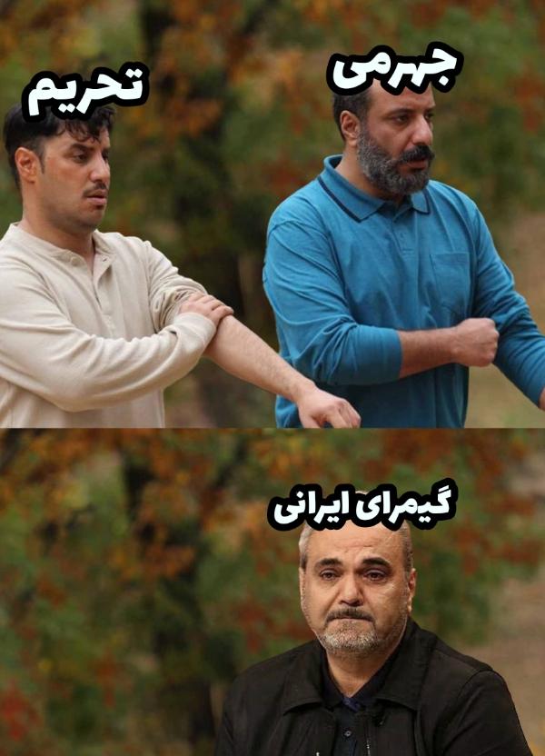 جهرمی... تحریم... گیمرای ایرانی