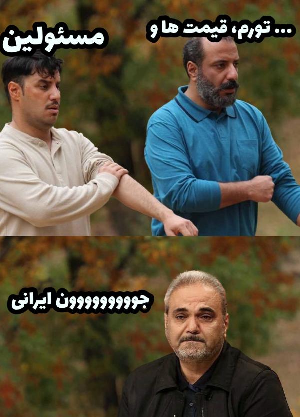 جووووووووون ایرانی... ... تورم، بی کاری قیمت دلار و...