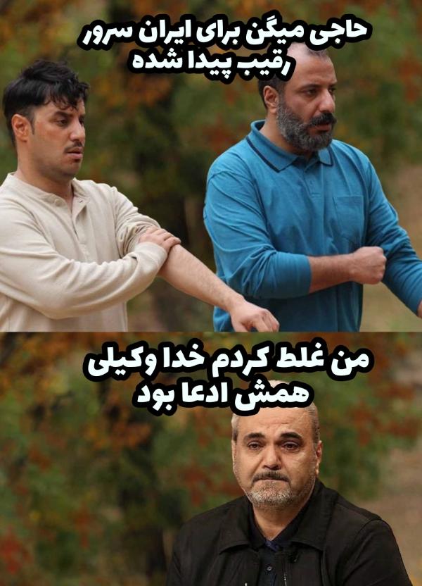 حاجی میگن برای ایران سرور رقیب پیدا شده... من غلط...