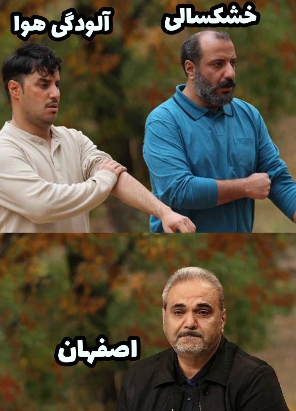 خشکسالی... آلودگی هوا... اصفهان