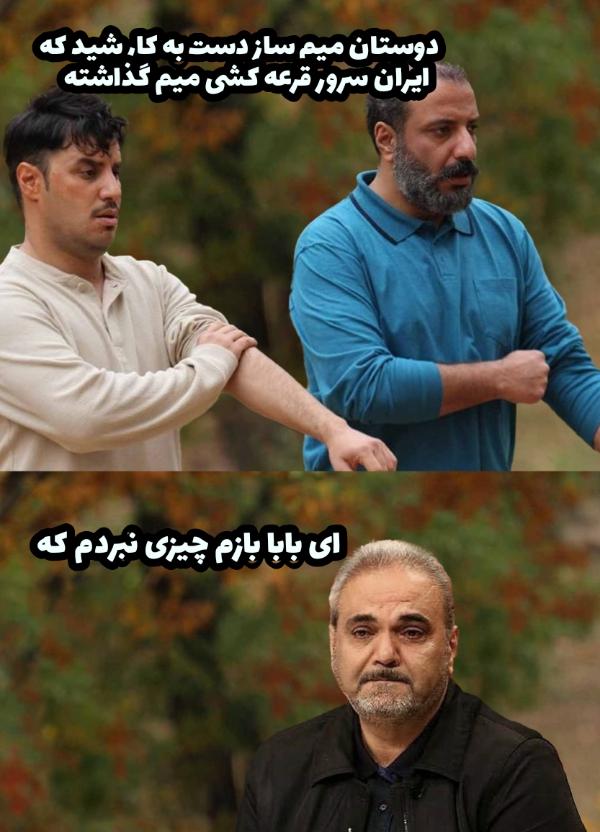 دوستان میم ساز دست به کار شید که ایران سرور قرعه...
