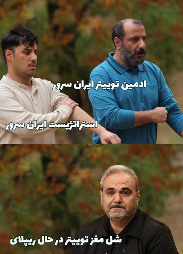 شل مغز توییتر در حال ریپلای... استراتژیست ایران...