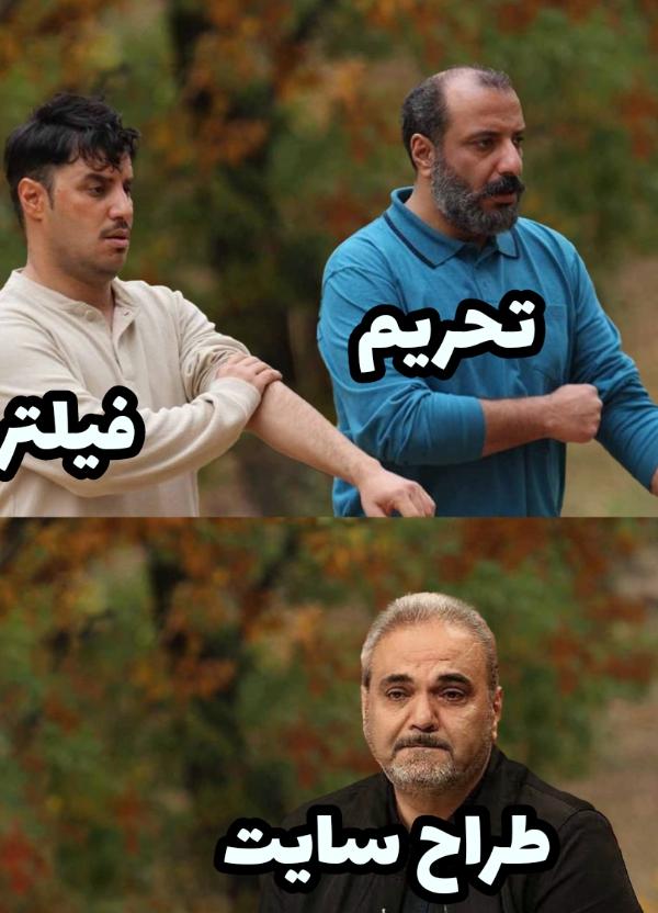 فیلتر... تحریم... طراح سایت