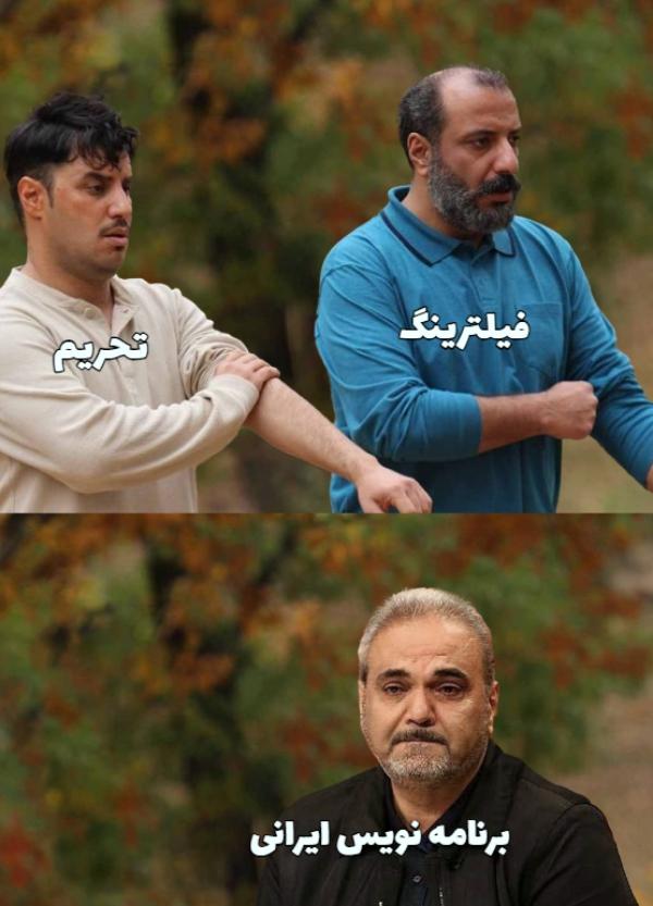 فیلترینگ... تحریم... برنامه نویس ایرانی