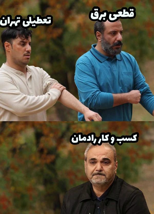 قطعی برق... تعطیلی تهران... کسب و کار رادمان