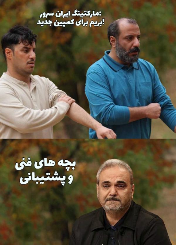 مارکتینگ ایران سرور: بریم برای کمپین جدید!... بچه...