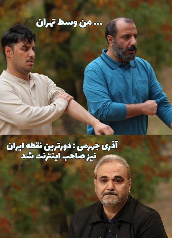 من وسط تهران ...... آذری جهرمی : دورترین نقطه ایران...