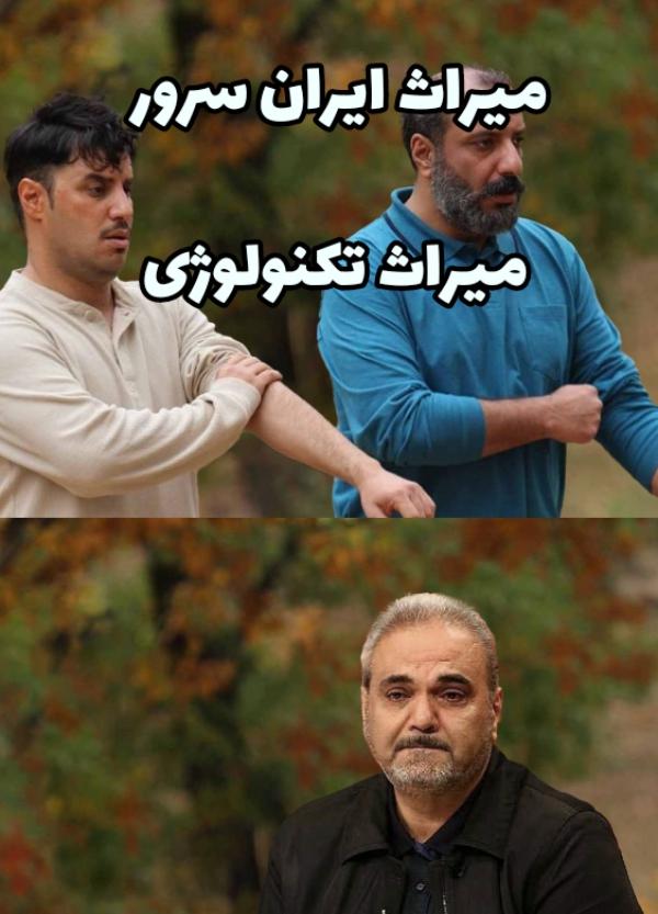 میراث ایران سرور... میراث تکنولوژی