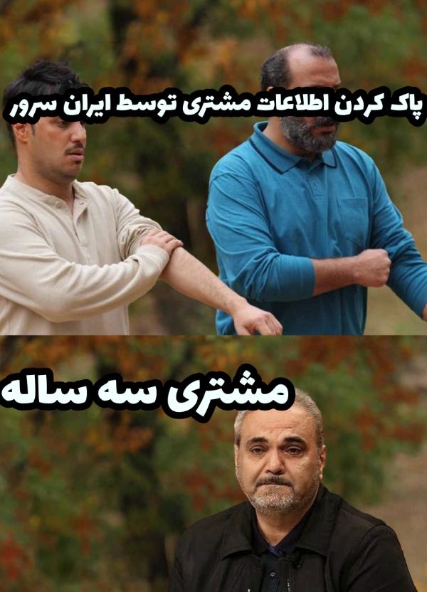 پاک کردن اطلاعات مشتری توسط ایران سرور ... مشتری سه...