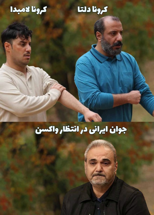 کرونا دلتا       کرونا لامبدا... جوان ایرانی...