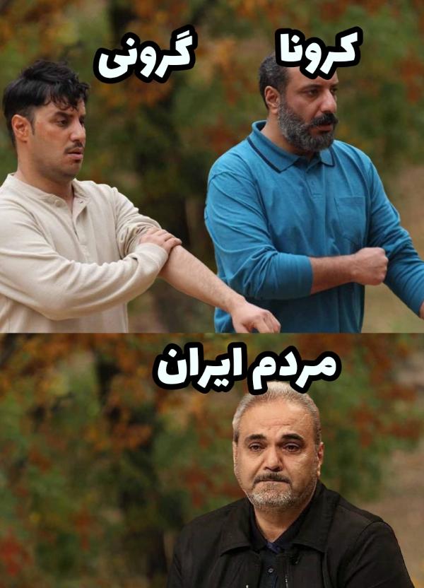 کرونا... گرونی... مردم ایران
